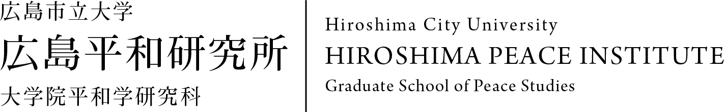広島市大学 広島平和研究所 / 大学院平和研究所 | Hiroshima City University - HIROSHIMA PEACE INSTITUTE / Graduate School of Peace Studies